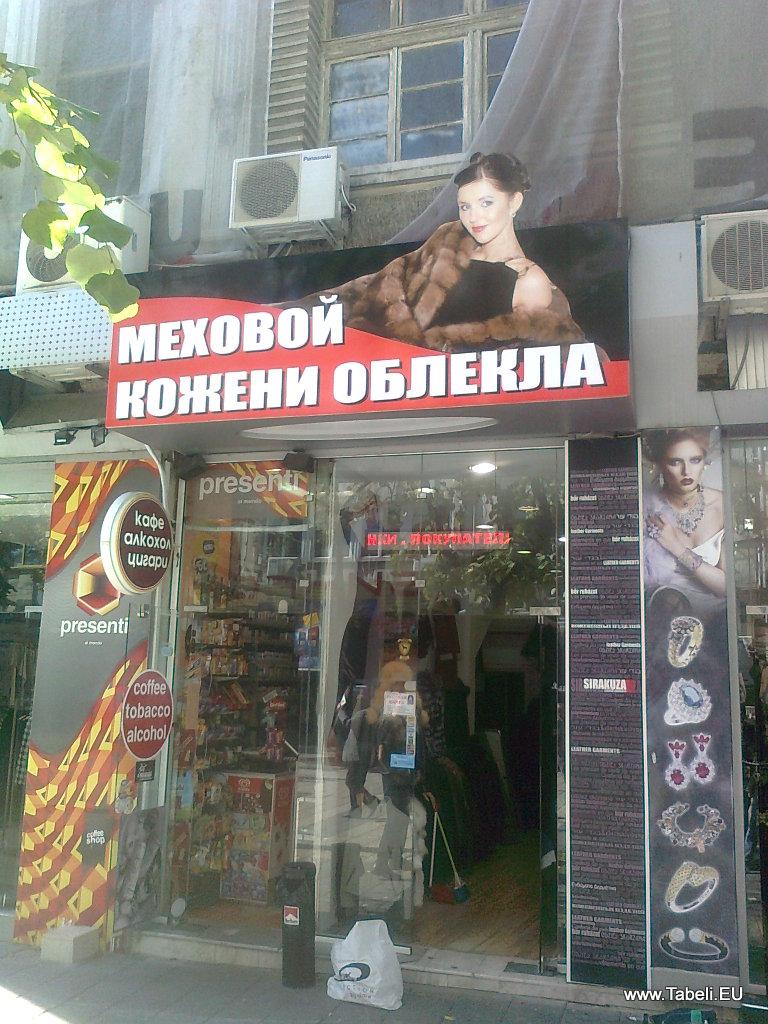 061-рекламна агенция tabeli-060
