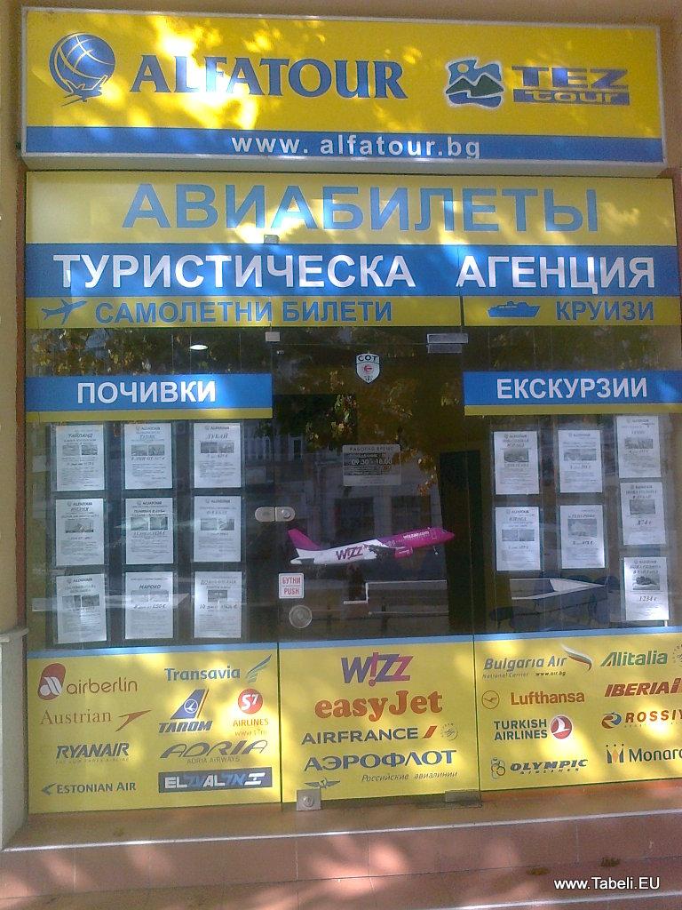 063-рекламна агенция tabeli-062